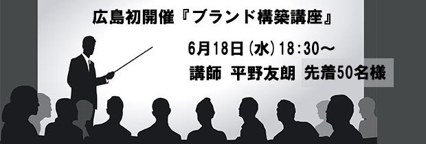 ブランド構築講座。2014年6月18日広島開催。
