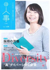@人事(2016年2月29日発行 Vol.3)
