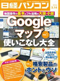 日経パソコン(2016年3月14日号)