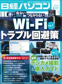日経パソコン(2016年4月11日号)