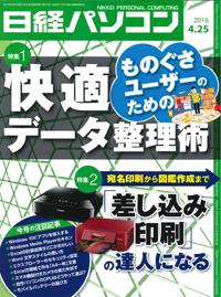 日経パソコン(2016年4月25日号)