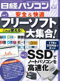 日経パソコン(2016年5月23日号)