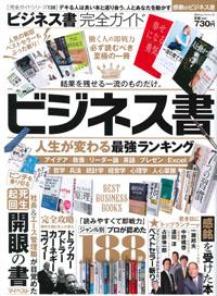 「ビジネス書完全ガイド」(晋遊舎)