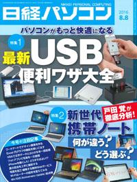 日経パソコン(2016年8月8日号)