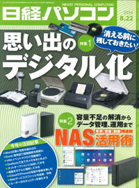 日経パソコン(2016年8月22日号)