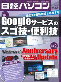 日経パソコン(2016年9月12日号)