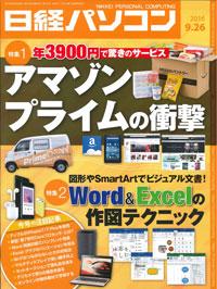 日経パソコン(2016年9月26日号)