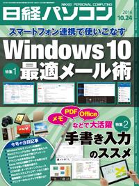 日経パソコン(2016年10月24日号)