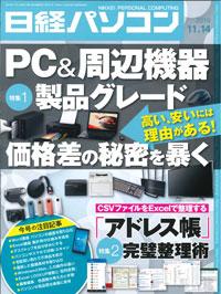 日経パソコン(2016年11月14日号)