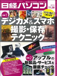 日経パソコン(2016年11月28日号)