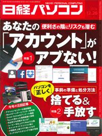 日経パソコン(2016年12月26日号)