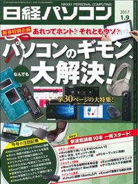 日経パソコン(2017年1月9日号))