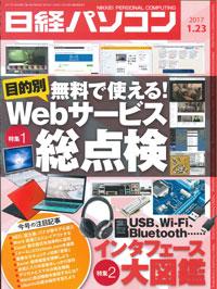 日経パソコン(2017年1月23日号)