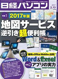 日経パソコン(2017年2月13日号)