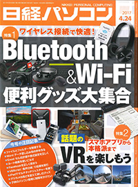 日経パソコン(2017年4月24日号)
