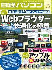 日経パソコン(2017年5月22日号)