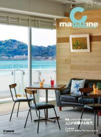 C-magazine(2017 SUMMER Vol.85)