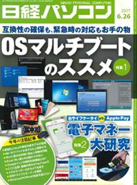 日経パソコン(2017年6月26日号)