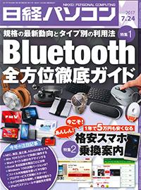 日経パソコン(2017年7月24日号)