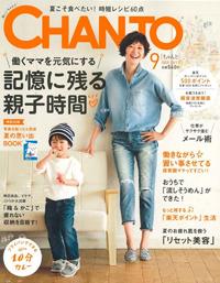 CHANTO(2017年9月号)