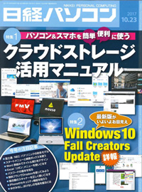 日経パソコン(2017年10月23日号)