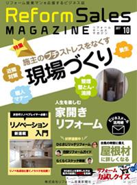 Reform Sales Magazine(2017年10月号)