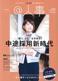 @人事Vol.9(2017年10月1日発行)