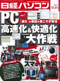 日経パソコン(2017年12月11日号)