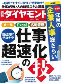 週刊ダイヤモンド(2018年1月20日号)