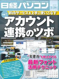 日経パソコン(2018年2月26日号)掲載