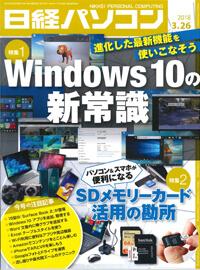日経パソコン(2018年3月26日号)掲載