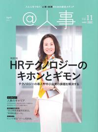 @人事Vol.11(2018年4月16日発行)掲載