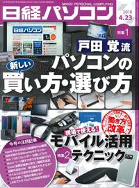 日経パソコン(2018年4月23日号)掲載