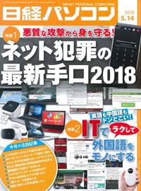 日経パソコン(2018年5月14日号)掲載
