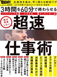 日経トレンディ(2018年5月号臨時増刊)掲載