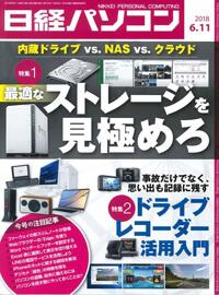 日経パソコン(2018年6月11日号)掲載