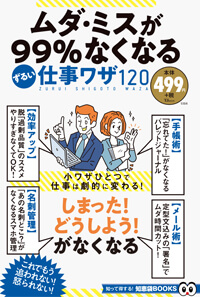 ムダ・ミスが99%なくなる ずるい仕事ワザ120(宝島社)掲載