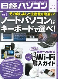 日経パソコン(2018年9月10日号)掲載