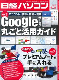 日経パソコン(2018年9月24日号)掲載